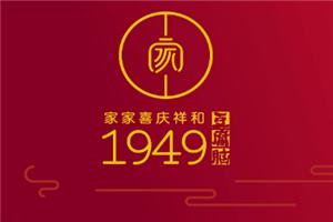1949奶茶