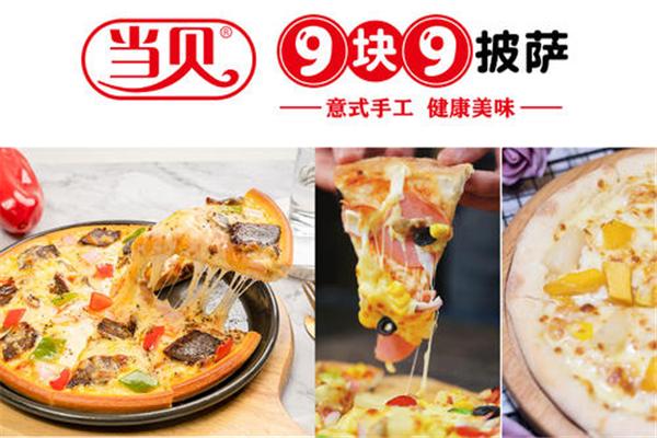 当贝9块9披萨