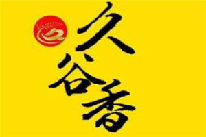 久谷香八宝粥
