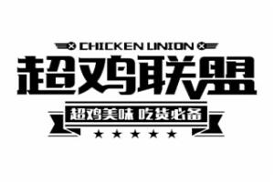 超鸡联盟炸鸡