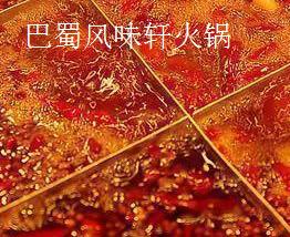 巴蜀风味轩火锅