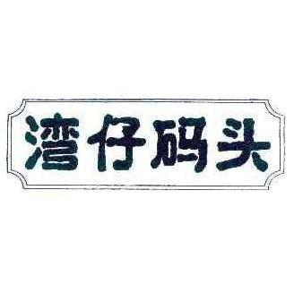 湾仔码头水饺