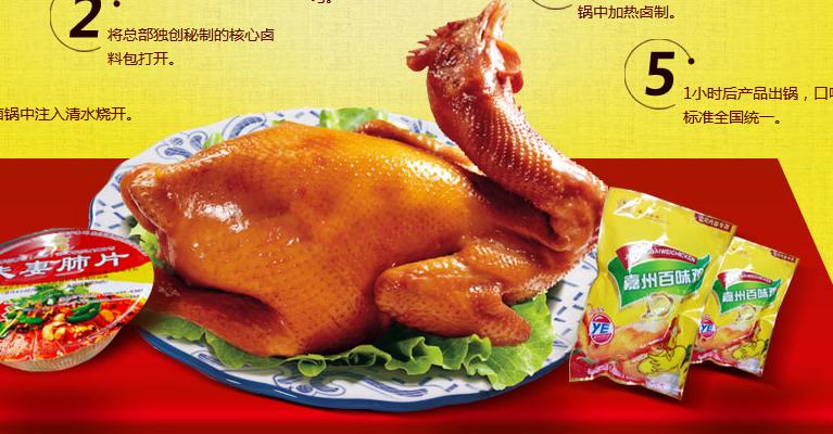 名川妙卤嘉州百味鸡加盟优势