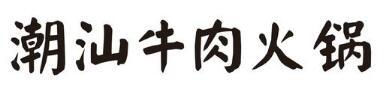 潮汕牛肉火锅店