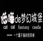 猫猫de梦幻城堡奶茶