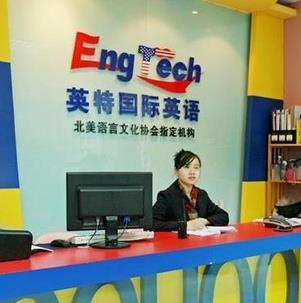 英特外语学校