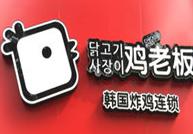 鸡老板韩国炸鸡