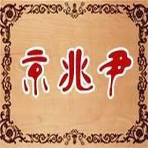 京兆尹素食餐厅
