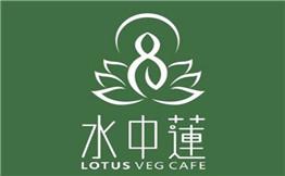 水中莲素食餐厅