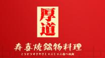 厚道寿喜烧日式火锅料理