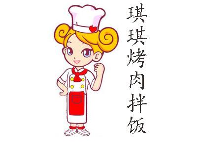 琪琪烤肉拌饭