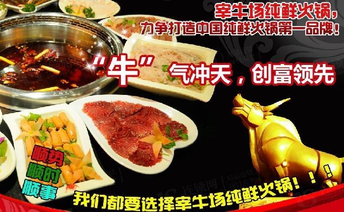 重庆特色火锅加盟费用多少