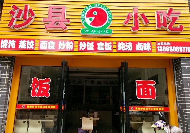 沙县小吃加盟多少钱