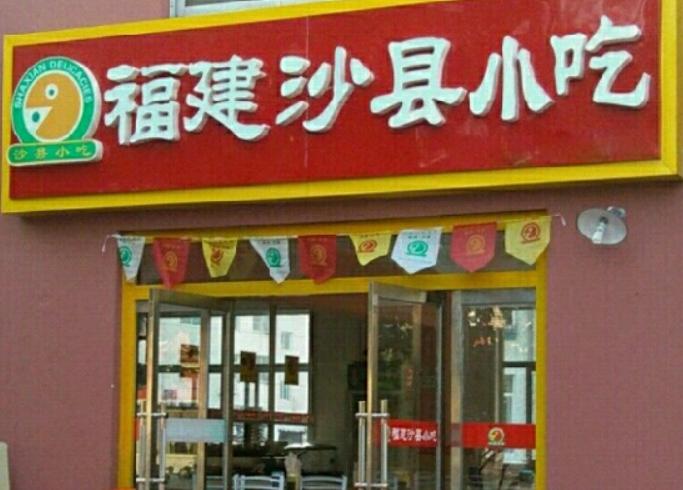 福建沙县小吃加盟费多少
