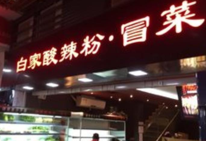 重庆义门白家酸辣粉小吃连锁品牌的加盟费用介绍
